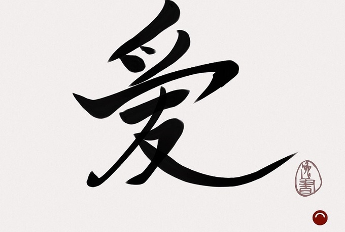 Create Chinese Calligraphy Tattoo Design Fiverr