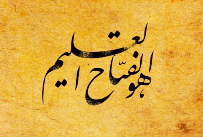 Help write your name in arabic calligraphy