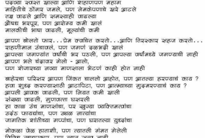my favourite season rainy essay in marathi